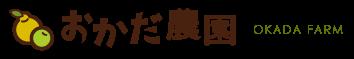 おかだ農園 - 和歌山みなべで南高梅とみかん(ポンカン・デコポン)を栽培している「おかだ農園」